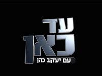 עד כאן - עם יעקב כהן