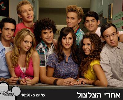אחרי הצלצול - הגרסה הישראלית