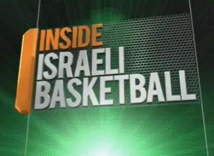 הכדורסל הישראלי - מאחורי הקלעים