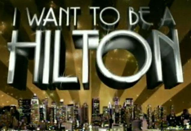 גם אני רוצה להיות הילטון