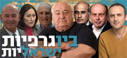 ביוגרפיות ישראליות