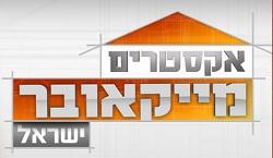 אקסטרים מייקאובר - ישראל