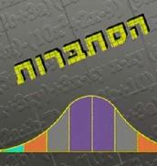 הסתברות - מתמטיקה לבגרות