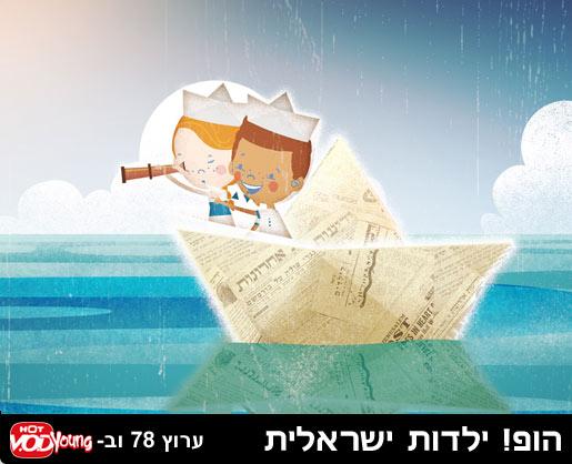 הופ - ילדות ישראלית