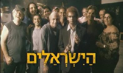הישראלים