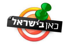 כאן בישראל