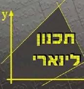 תכנון לינארי - מתמטיקה לבגרות