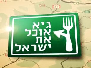 גיא אוכל את ישראל