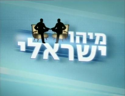 מיהו ישראלי?