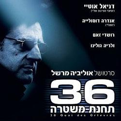 36 תחנת משטרה