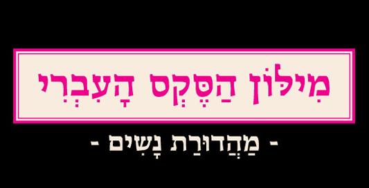מילון הסקס העברי