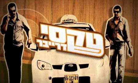 טקסי דרייבר עונה 2 פרק 11 לצפייה ישירה