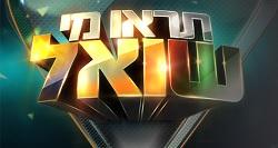 תראו מי שואל עונה 2 פרק 2 לצפייה ישירה