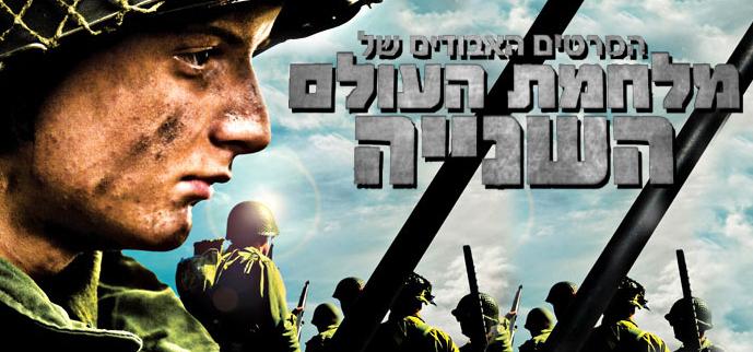 הסרטים האבודים של מלחמת העולם ה-2